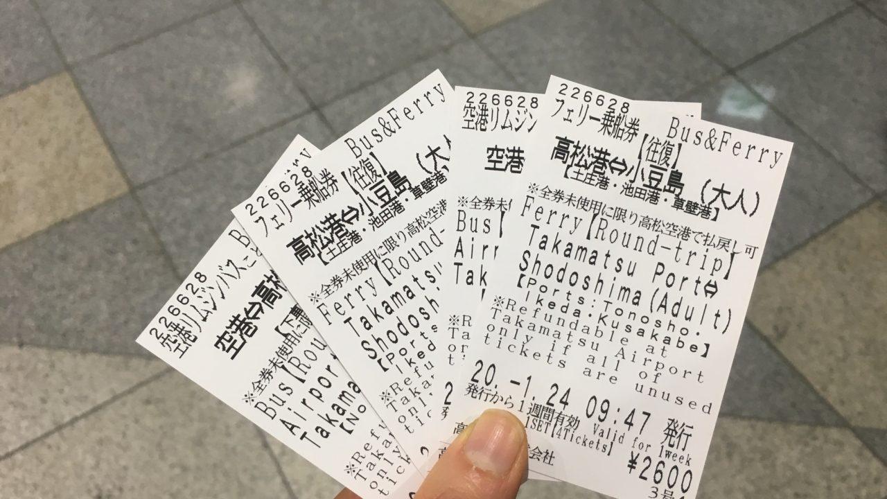 高松機場到市區及小豆島票券