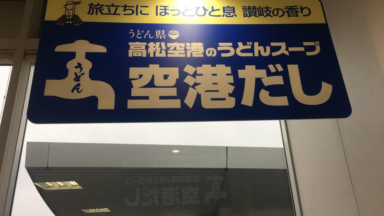 高松機場 景點推薦