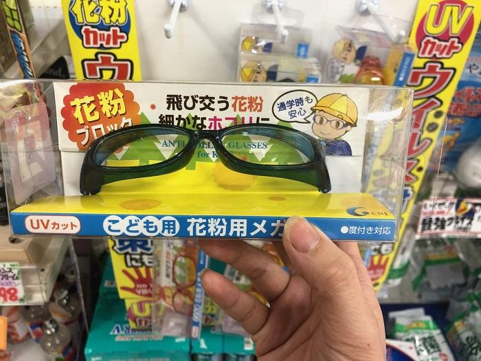 2020 花粉症 眼鏡
