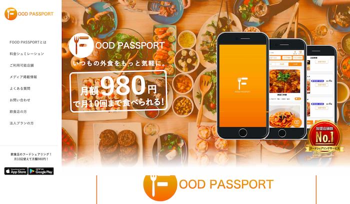 日本 剩食 food passport