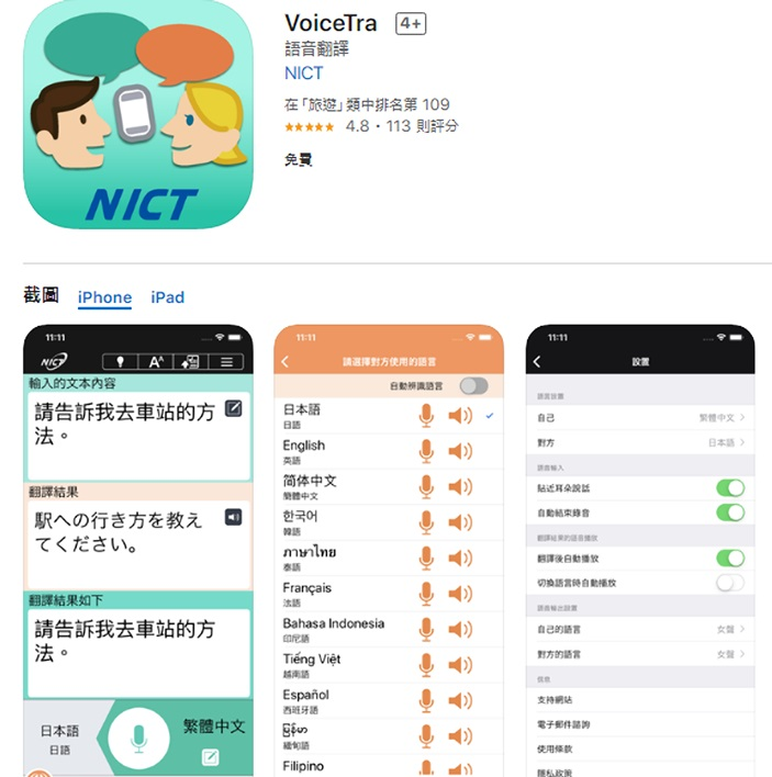日本 旅遊 app voice tra