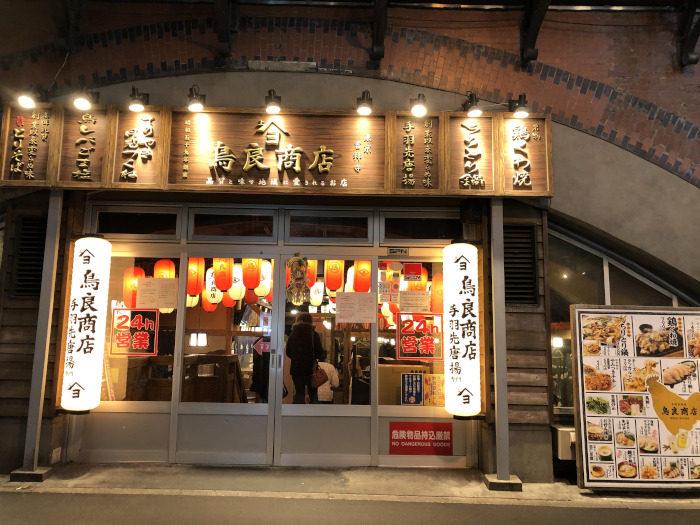 鳥良商店 東京平價居酒屋