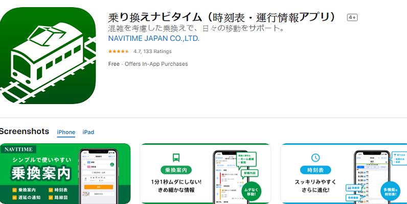 日本 旅遊 app 電車時刻