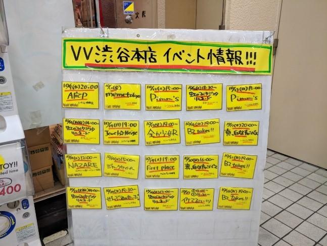 VV涉谷店 B2 舞台行程表
