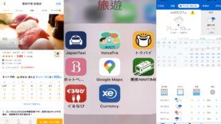 旅日 實用app