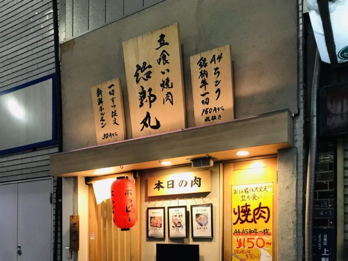 治郎丸 燒肉