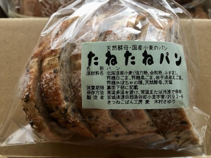 剩食 種子麵包
