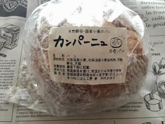剩食 鄉村麵包