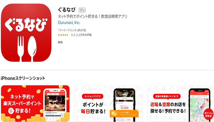 日本 旅遊 app ぐるなび
