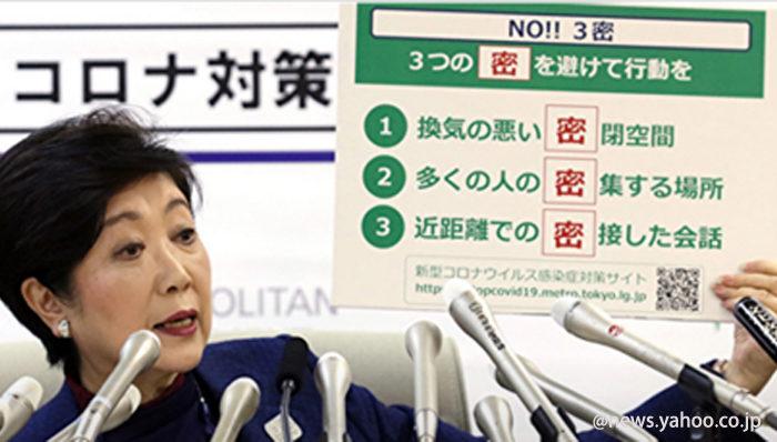 日本 新冠肺炎 政府對策