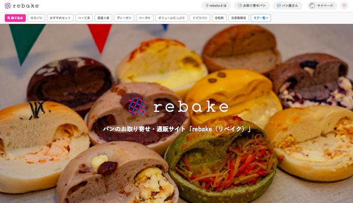 rebake 日本 剩食
