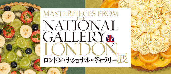 NATIONAL GALLERY LONDON 水果塔