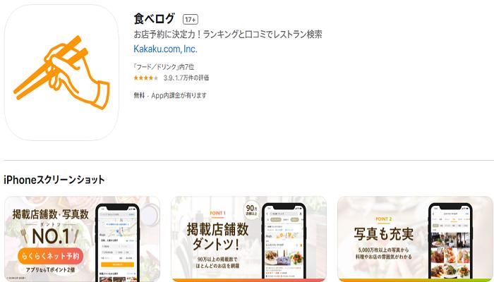 日本 旅遊 app tabelog