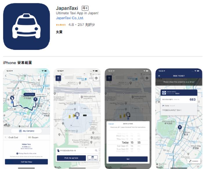 日本 旅遊 app 計程車