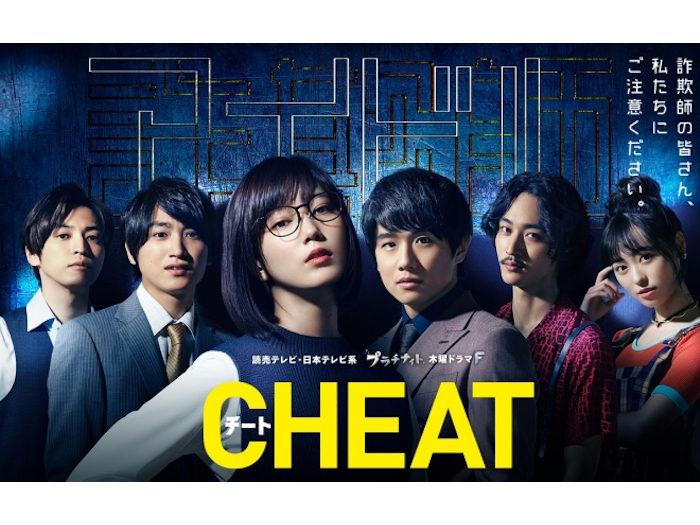 Cheat 日劇推薦