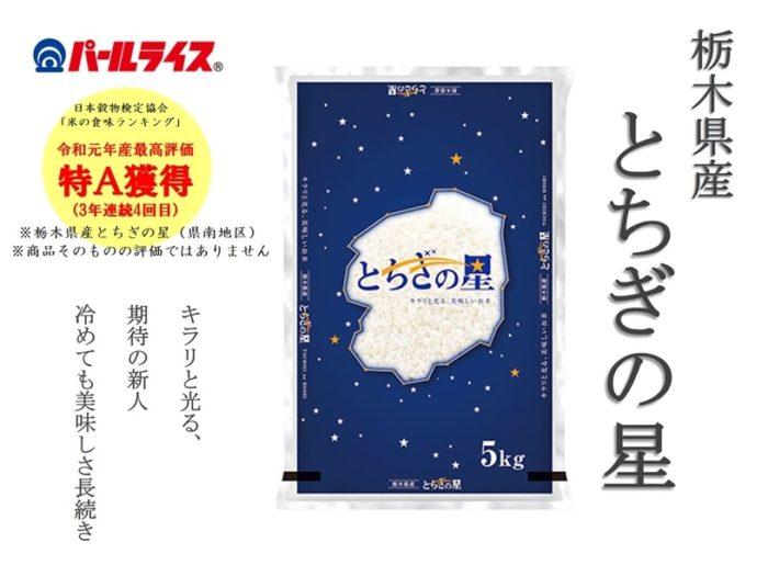 栃木の星 tochiginohoshi