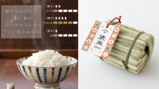 日本 國產米
