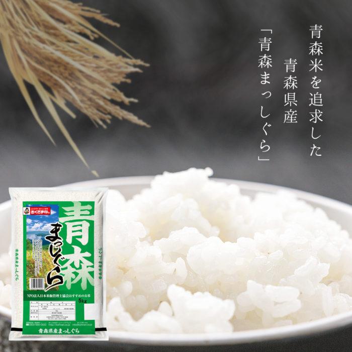 青森品種米