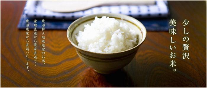 新瀉魚沼米